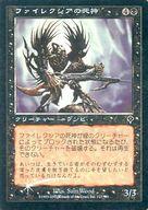 [C] : 【FOIL】ファイレクシアの死神/Phyrexian Reaper