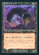 [UC] : 【FOIL】塹壕のワーム/Trench Wurm