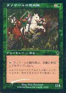 [C] : 【FOIL】ラノワールの騎兵隊/Llanowar Cavalry
