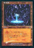 [C] : 【FOIL】古き泉/Ancient Spring