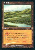 [C] : 【FOIL】用水路/Irrigation Ditch