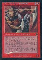 [C] : 【FOIL】ミノタウルスの戦術家/Minotaur Tactician