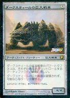 【FOIL】ダークスティールの巨大戦車/Darksteel Juggernaut