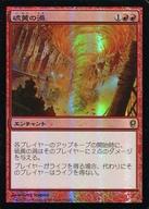 [R] : 【FOIL】硫黄の渦/Sulfuric Vortex