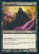 [C] : 【FOIL】戦慄の魔術使い/Dread Warlock