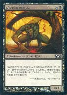 [C] : 【FOIL】ゾンビの大巨人/Zombie Goliath