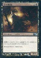 [UC] : 【FOIL】沼の悪霊/Bog Wraith