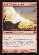 [R] : 【FOIL】カルドーサのフェニックス/Kuldotha Phoenix