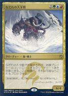 [R] : 【FOIL】なだれの大牙獣/Avalanche Tusker