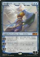 [神話R] : 【FOIL】空の踊り手、ムー・ヤンリン/Mu Yanling, Sky Dancer