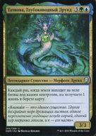 [UC] : 【ロシア語版】Tatyova, Benthic Druid/水底のドルイド、タトヨヴァ