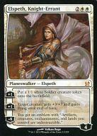 Elepeth  Knight-Errant/遍歴の騎士、エルズペス