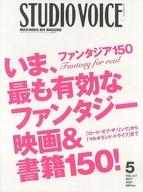 STUDIO VOICE 2002/05