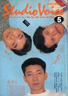 STUDIO VOICE 1983年5月号