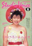 STUDIO VOICE 1983年6月号