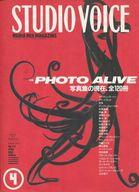 STUDIO VOICE 1990/04