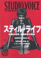 STUDIO VOICE 1992/11