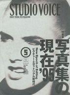 STUDIO VOICE 1995/05