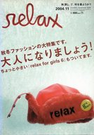 relax 2004/11