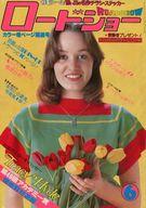 付録付)ロードショー 1977年6月号
