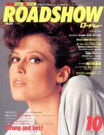 付録付)ROADSHOW 1992/10 ロードショー
