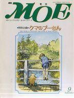 MOE 1991/9 モエ
