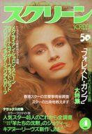 付録付)SCREEN 1995/4(別冊付録2点) スクリーン