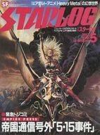 STARLOG 1982/5 NO.43 スターログ