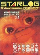 STARLOG 1985/1 NO.75 スターログ