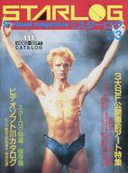 STARLOG 1985年3月号 NO.77 スターログ
