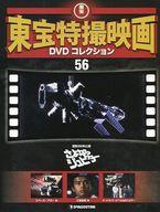 DVD付)隔週刊東宝特撮映画DVDコレクション全国版56