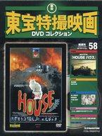 DVD付)隔週刊東宝特撮映画DVDコレクション全国版58