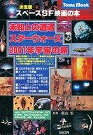 付録付)スペースSF映画の本 1978/4(別冊付録1点)