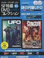 ジェリーアンダーソン SF特撮 DVDコレクション全国版 43