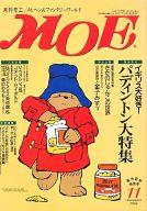 MOE NO.181 1994年11月号