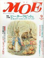 MOE 1996年09月号 モエ
