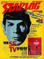 STARLOG 1978年10月号 No.2 スターログ日本版