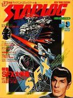 STARLOG 1978年12月号 No.3 スターログ日本版