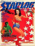 STARLOG 1979年4月号 No.6 スターログ日本版