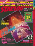 STARLOG 別冊 1979年2月号 No.4 スターログ日本版