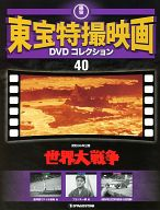 DVD付)隔週刊東宝特撮映画DVDコレクション全国版40