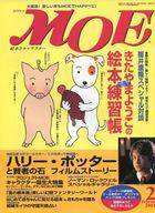 MOE 2002年2月号 モエ