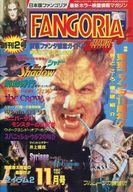 FANGORIA JAPANESE 1994年11月号 No.2 日本版ファンゴリア