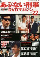 あぶない刑事全事件簿DVDマガジン 22