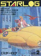 STARLOG 1984年2月号 NO.64
