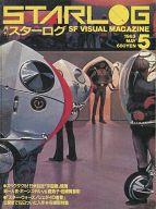 STARLOG 1983年5月 No.55 スターログ日本版