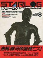 STARLOG 1983年8月 No.58 スターログ日本版