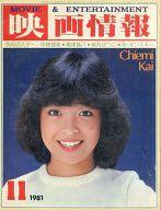 映画情報 1981年11月号