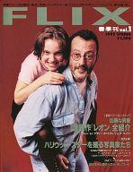 FLIX 1995年春季刊 Vol.1 フリックス