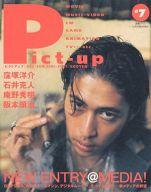 ピクトアップ 2000年12月号 ♯7